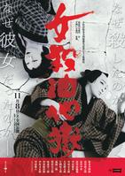 松竹シネマ歌舞伎『女殺油地獄』