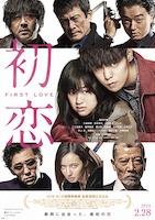 初恋(2020年・日本)