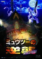 劇場版ポケットモンスター ミュウツーの逆襲 EVOLUTION