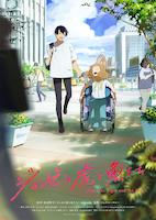 ジョゼと虎と魚たち(アニメ映画)