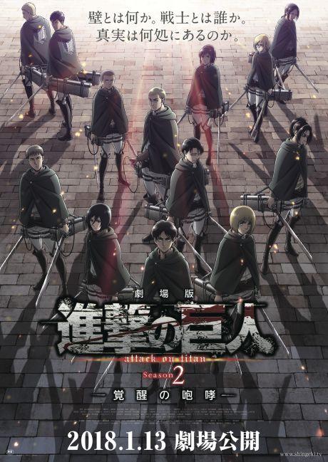 劇場版「進撃の巨人」Season2〜覚醒の咆哮〜