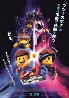 LEGO(R)ムービー 2