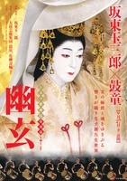 シネマ歌舞伎 特別篇『幽玄』