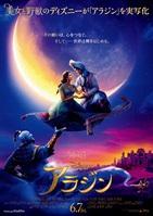 アラジン(2019年・実写映画)