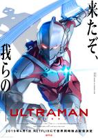 ULTRAMAN(アニメ)
