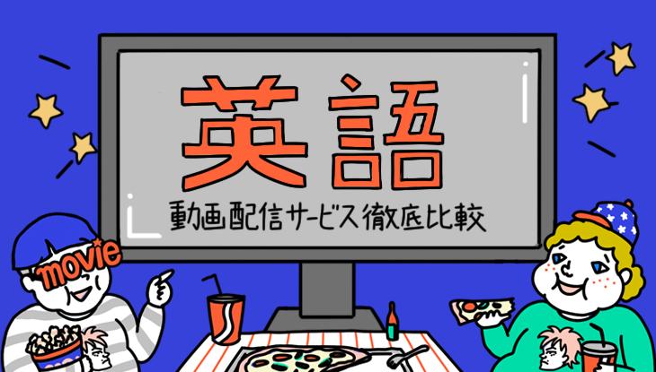 動画配信サービスで英語字幕が見たい!英語の勉強に役立つ最適な動画配信サービスを徹底比較!