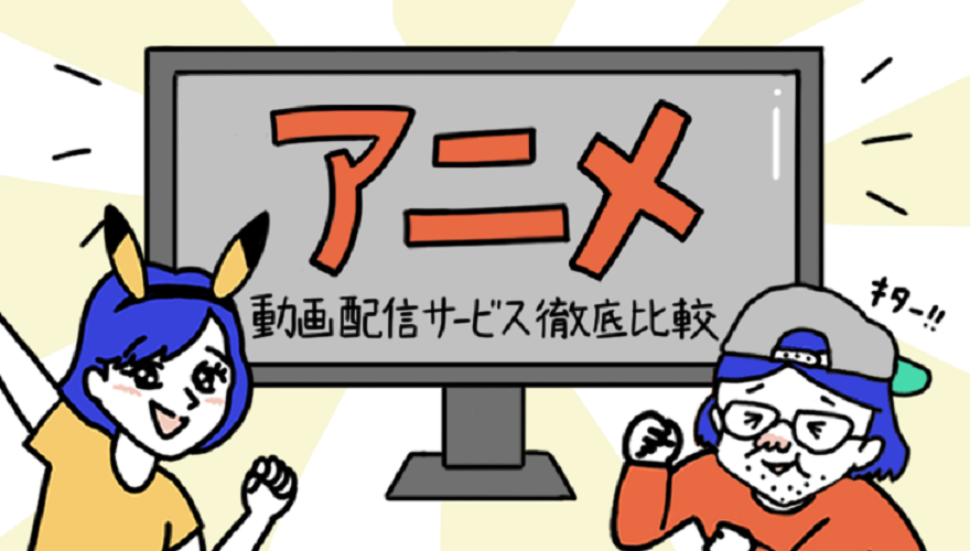 動画配信サービス アニメの画像