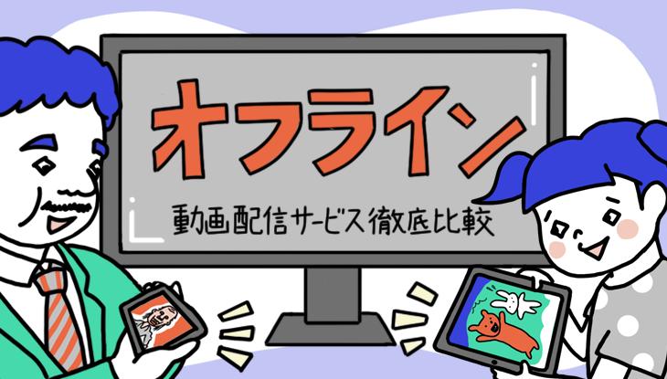 動画配信サービスオフラインの画像