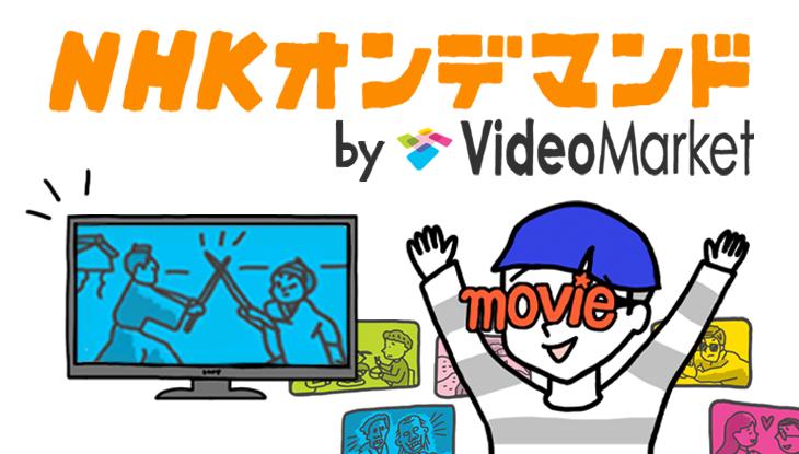 ビデオマーケット経由でNHKオンデマンドに登録する方法!