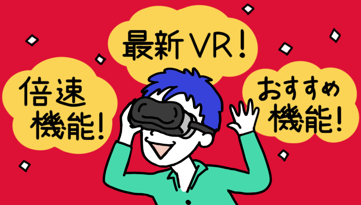 VRスコープは100円で手に入る時代!?実際に組み立ててみたよ