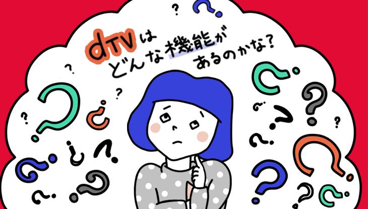 dTVの独自機能をご紹介!クリップ機能やオフライン再生、リクエスト機能も