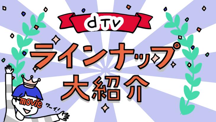 dTVの作品ラインナップを徹底解説!アニメや韓流ドラマに映画もばっちり紹介!