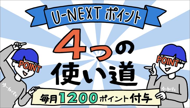 U-NEXT ポイント,コイン