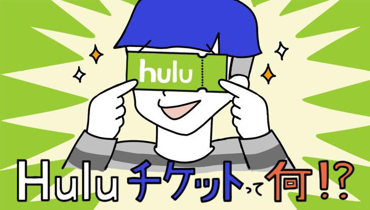 Hulu(フールー)チケットはファミマやローソンで買える? コンビニでの買い方や使い方を解説!