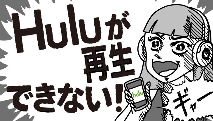 Hulu(フールー)が見れない!再生できない! そんなときの対処法を解説