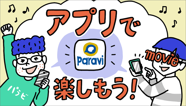 Paravi アプリ