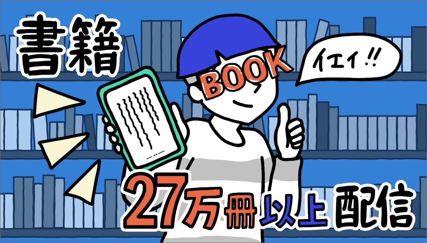UNEXT書籍の画像