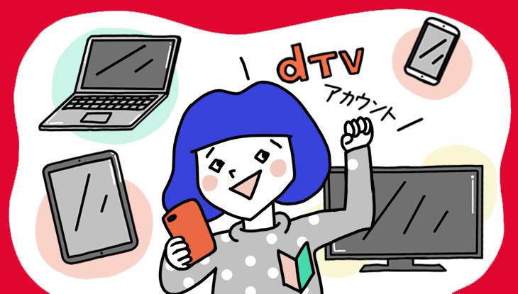 簡単!dTVアカウントのデバイス追加方法と1つだけ注意したいこと