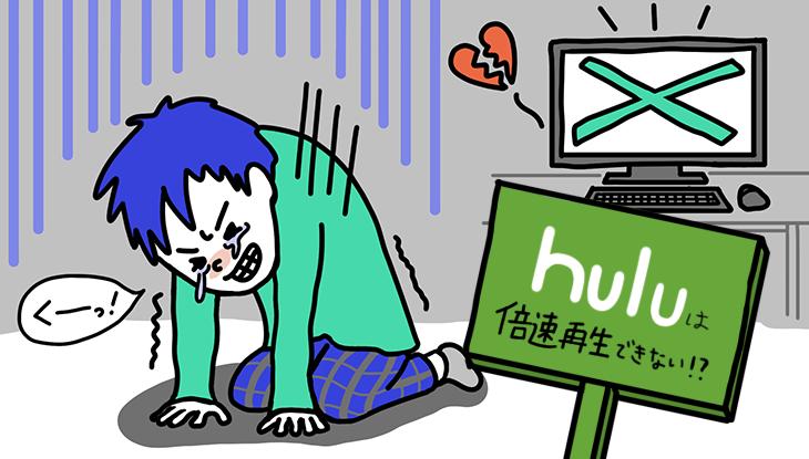 Huluは倍速再生できる?倍速(スピード&スロー)再生ができるサービスまとめ