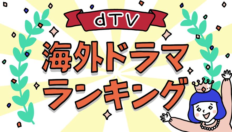dTV海外ドラマ【2019年】最新作・【2018年】年間ランキング&おすすめラインナップ