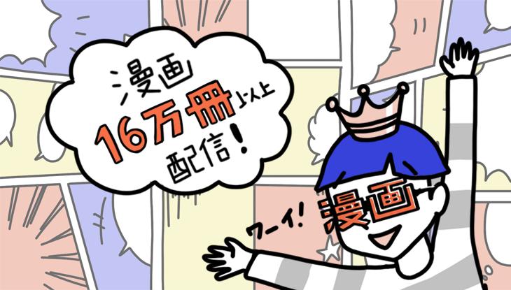 U-NEXT,漫画