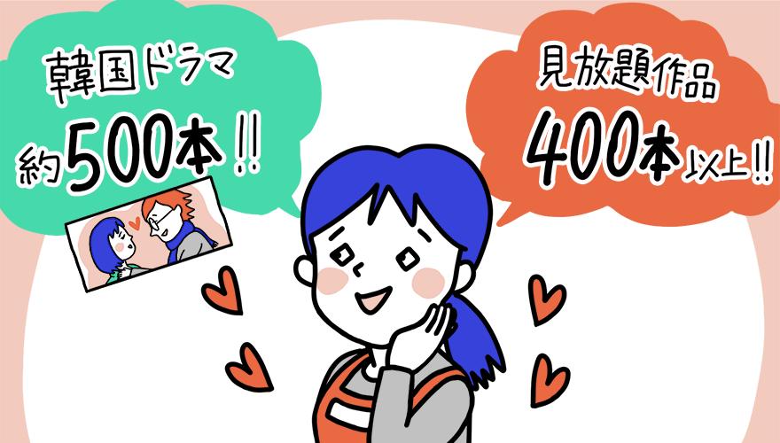 U-NEXTなら韓国ドラマが400本以上見放題!【最新2019年版】 独占配信作品一覧や人気ランキングを紹介!!