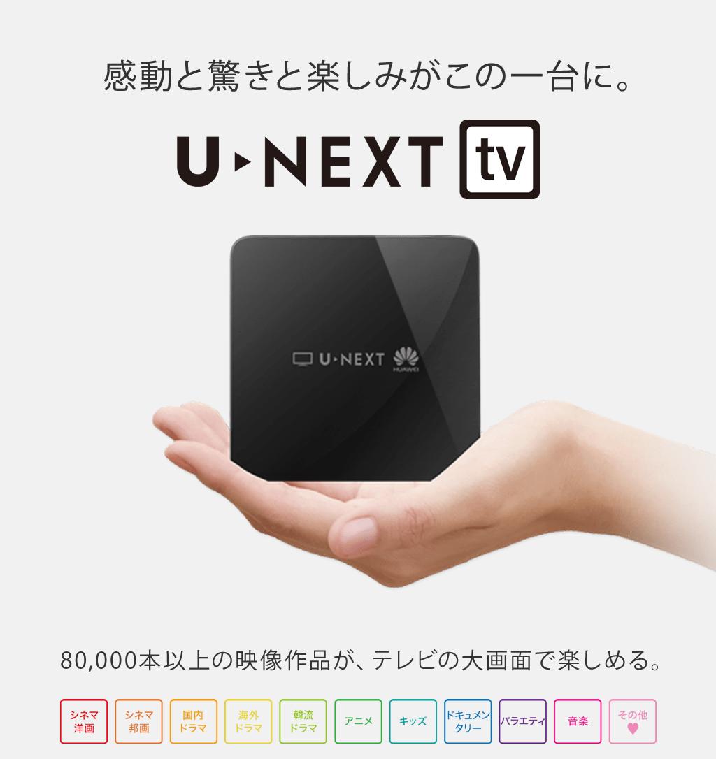 ネクスト ユー テレビ を 方法 で 見る