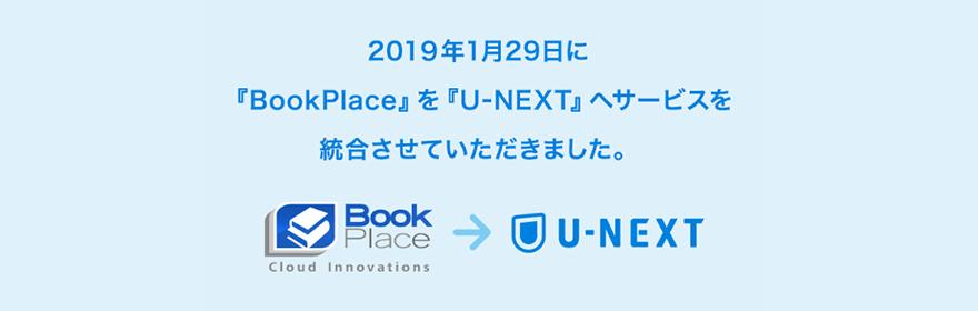 U-NEXT,雑誌,リニューアル