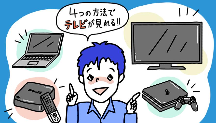 で 見る ユー ネクスト テレビ