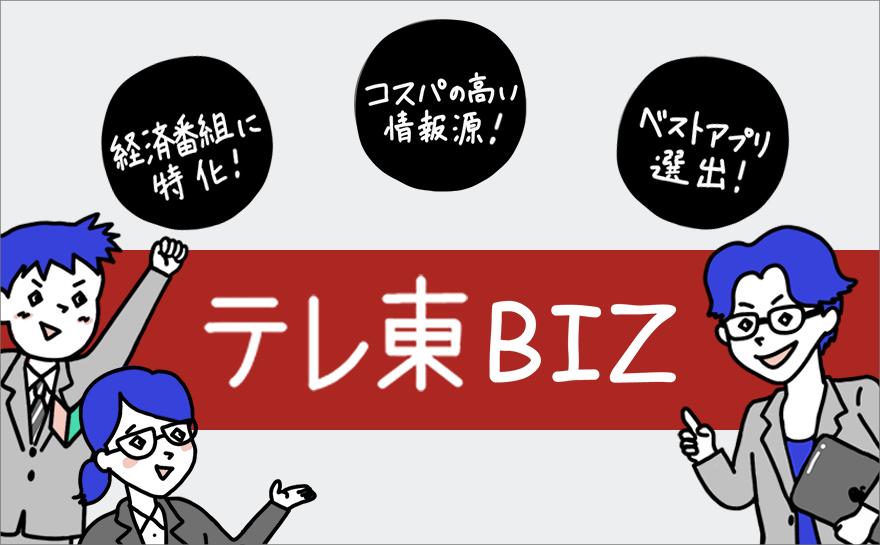 文庫本1冊の料金で経済番組6番組が見放題!テレビ東京ビジネスオンデマンド