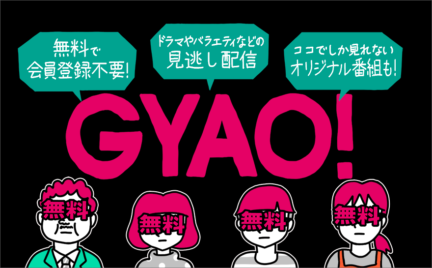 GYAO!は基本料金無料!の画像