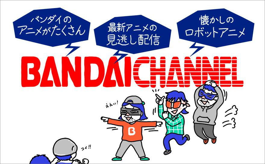 バンダイチャンネルはガンダムやラブライブ好きなら必見のアニメ見放題サービス