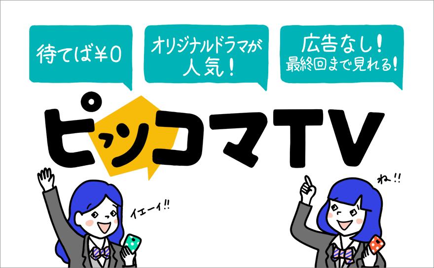 ピッコマTV「待てば0円」を徹底解説!基本料金無料で『聖☆おにいさん』を視聴できる!?(サービス終了)