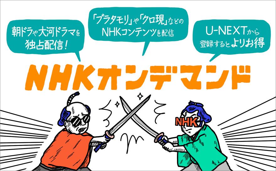NHKオンデマンドとは 料金や視聴方法、解約までを大公開! ブラタモリや紅白も見れる?! 作品一覧も