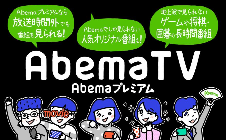 Abema TVで時代に乗り遅れるな! 超人気アニメ~将棋まで全部無料で見放題! 番組表にダウンロード方法など全貌を大公開!