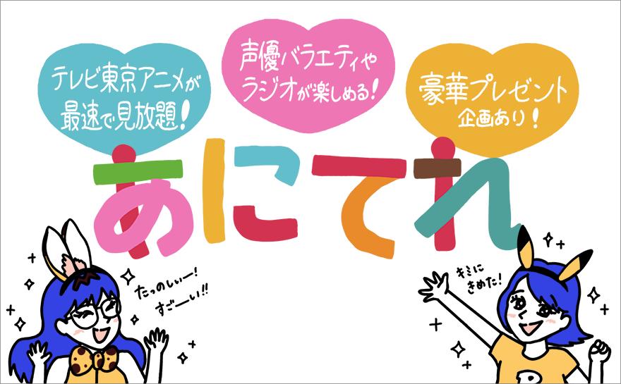 あにてれは「おそ松さん」や「ポケモン」が視聴できる!テレビ東京によるアニメ配信サービス