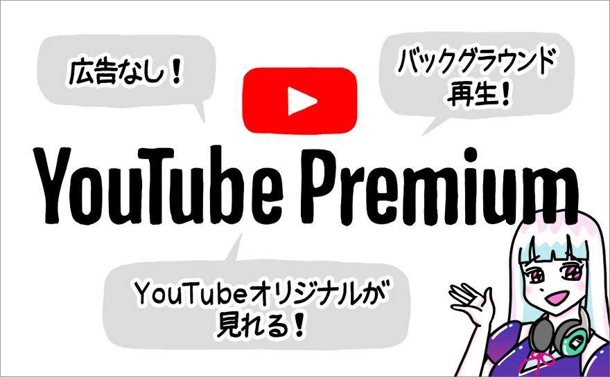 YouTube Premium(プレミアム)のサービスを徹底レビュー!無料期間や機能、登録から解約方法まで!