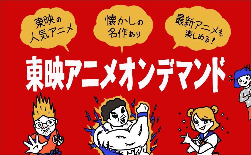 東映アニメオンデマンドのメリット・デメリット、評価・評判を徹底解説