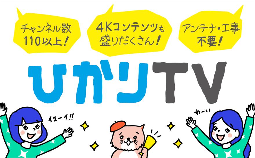 ひかりTV