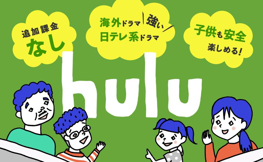 Huluの人気の理由はたった933円で全作品見放題