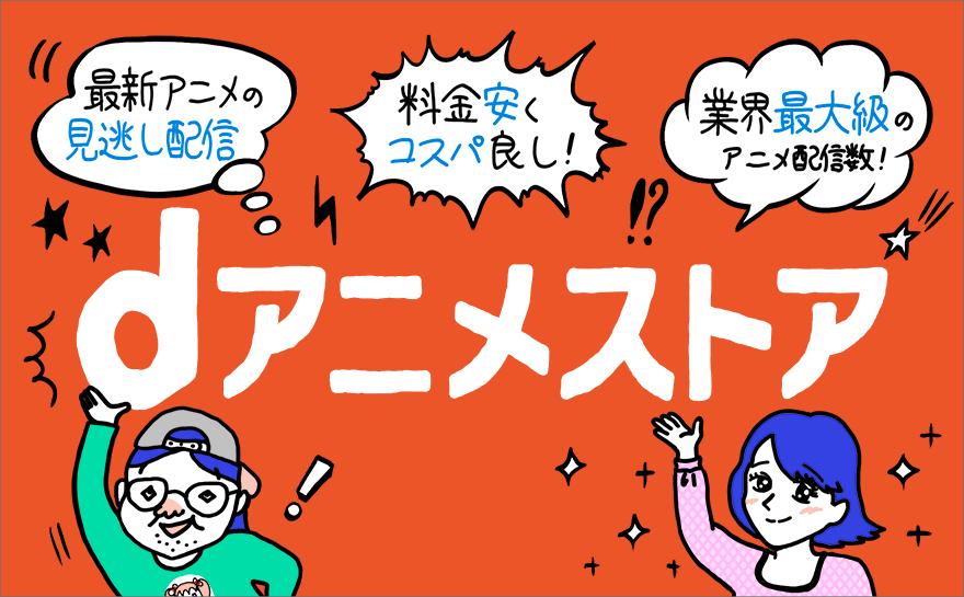 アニメを見るならアニメ専門配信サービス「dアニメストア」!月額400円でアニメ見放題