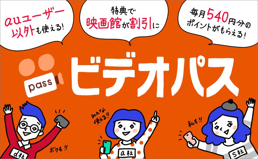 見放題プラン562円!auユーザー向け動画配信サービス「auビデオパス」
