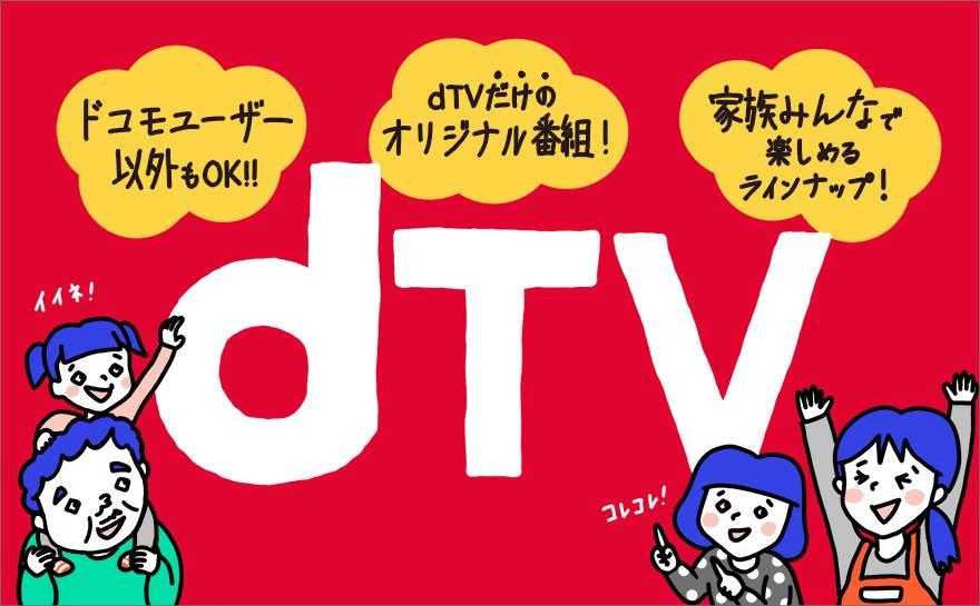 dTVは月額500円でドコモユーザー以外も利用可能!コスパ最強の動画配信サービス!?