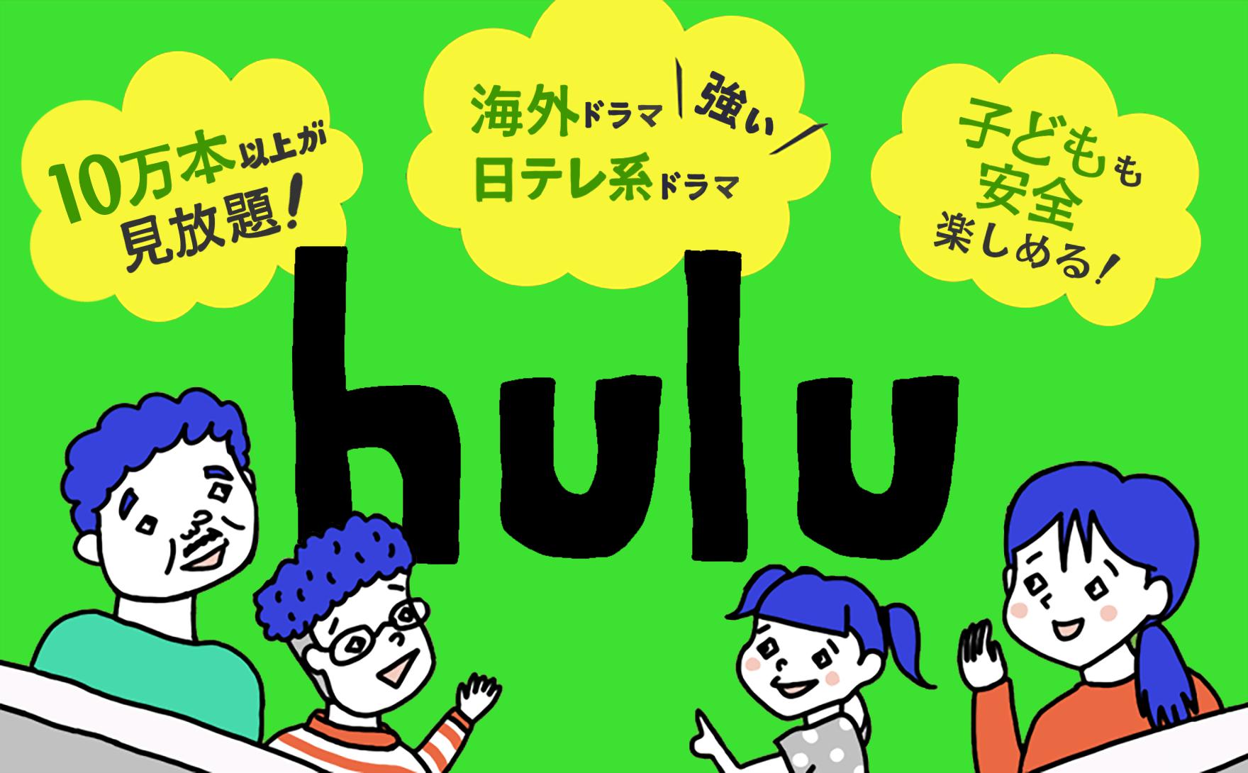 Hulu/フールーのメリット・デメリット、評価・評判をわかりやすく解説