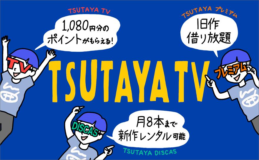 レンタルショップが提供する安心動画サービスTSUTAYA TV!