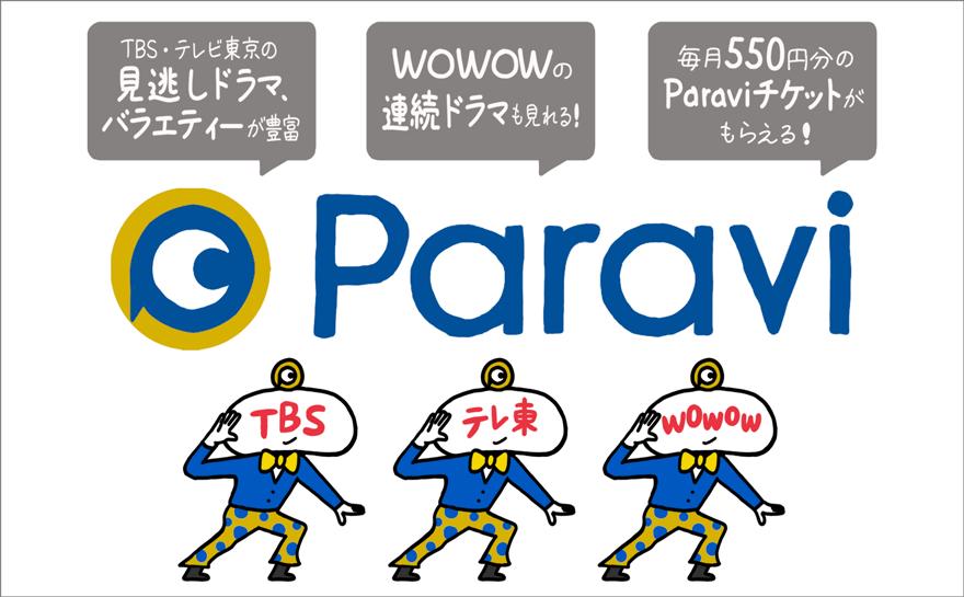 Paravi(パラビ) おすすめラインナップ紹介! 独占作品一覧も!