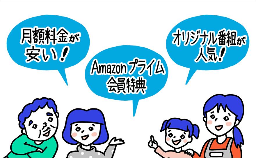 Amazonプライムビデオは料金最強!? 作品ダウンロードやテレビ視聴も可能!
