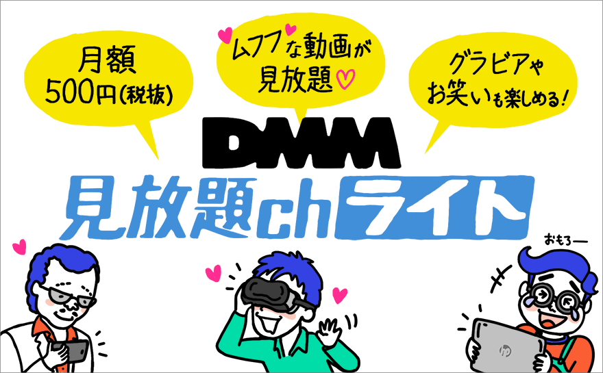 DMM見放題チャンネルライト2週間無料