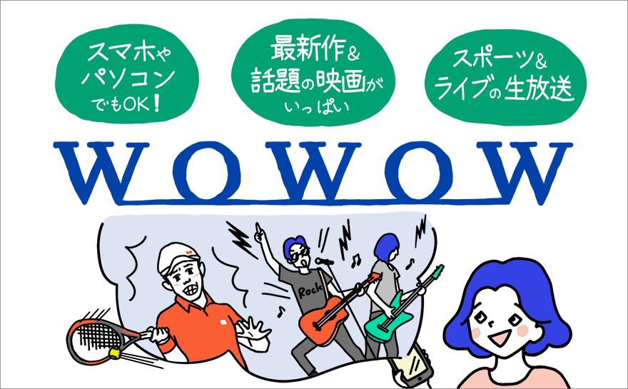 「WOWOWオンデマンド」登場でスマホでも利用可能に! テレビでの視聴方法、料金や配信番組、登録方法などを紹介します!