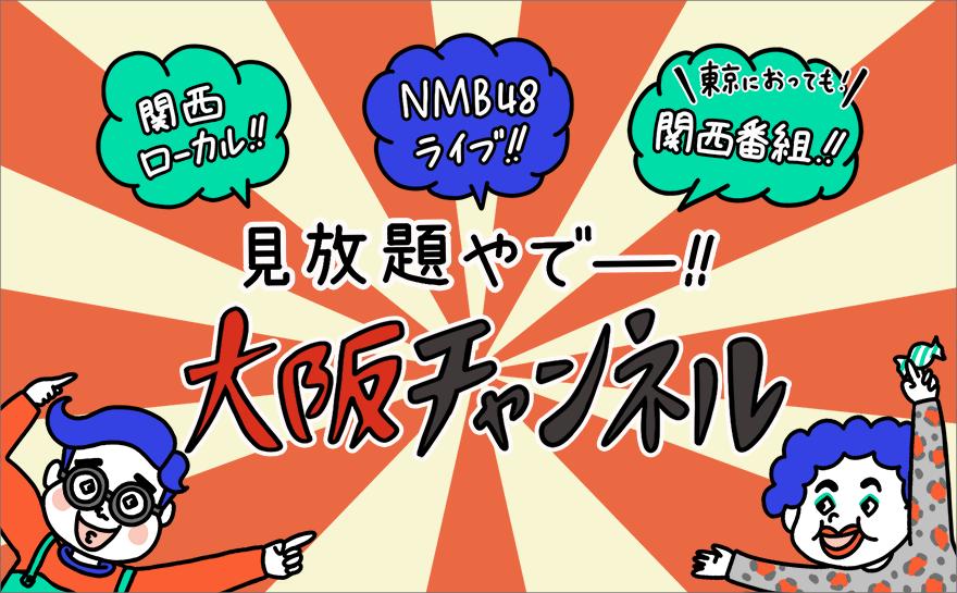 大阪チャンネルの画像